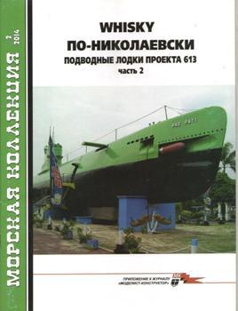 Whisky по николаевски подводные лодки